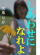 しあわせになれよ(愛COCO!)