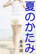 夏のかたみ(愛COCO!)