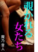覗かれる女たち(愛COCO!Star)