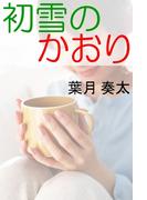 初雪のかおり(愛COCO!)