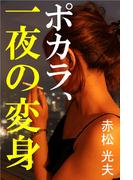 ポカラ、一夜の変身(愛COCO!)