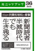 2014年消費税増税の衝撃 新聞読者半減時代でも生き残る シニア向けまごころサポート01(カドカワ・ミニッツブック)