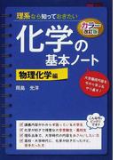 理系なら知っておきたい化学の基本ノート カラー改訂版 物理化学編