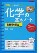 理系なら知っておきたい化学の基本ノート カラー改訂版 有機化学編