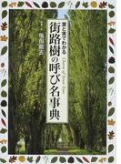 街路樹の呼び名事典 葉と実でわかる Charm of Street Trees