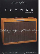 アンプ大名鑑 Fender編 (SPACE SHOWER BOOKS)(スペースシャワーブックス)