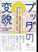 ブッダの変貌 交錯する近代仏教 (日文研叢書)