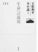 立松和平全小説 第25巻 生命への凝視