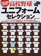 高校野球ユニフォームセレクション 古豪・強豪 新興校 (洋泉社MOOK)(洋泉社MOOK)