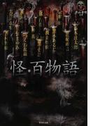 怪・百物語 (竹書房文庫 FKB)(竹書房文庫)
