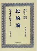 日本立法資料全集 別巻840 民約論