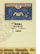 切手帖とピンセット 1960年代グラフィック切手蒐集の愉しみ 増補新版