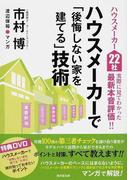 ハウスメーカーで「後悔しない家を建てる」技術 ハウスメーカー22社実際に見てわかった最新本音評価!!