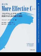 More Effective C++ プログラムとデザインを改良するための新35項目 新訂版 (ADDISON−WESLEY PROFESSIONAL COMPUTING SERIES)