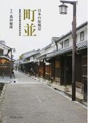 町並 日本の原風景 重要伝統的建造物群保存地区