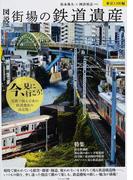 図説街場の鉄道遺産 東京23区編