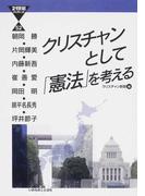 クリスチャンとして「憲法」を考える (21世紀ブックレット)