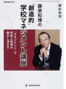 藤原和博の「創造的」学校マネジメント講座 「マネジメント」で学校と地域を動かし活かす