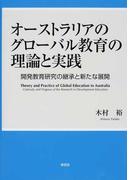 オーストラリアのグローバル教育の理論と実践 開発教育研究の継承と新たな展開