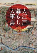 大江戸暮らし大事典 (宝島SUGOI文庫)(宝島SUGOI文庫)