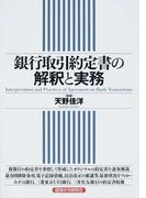 銀行取引約定書の解釈と実務