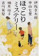ほっこりミステリー (宝島社文庫)(宝島社文庫)