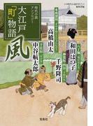 大江戸「町」物語 風 時代小説アンソロジー (宝島社文庫 この時代小説がすごい!)(宝島社文庫)
