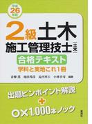 2級土木施工管理技士〈土木〉合格テキスト学科と実地これ1冊 平成26年版