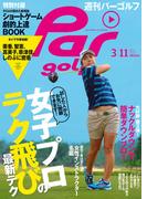 週刊パーゴルフ 2014/3/11号