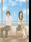 14歳の恋(1)(楽園)