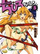 天然格闘少女ちひろちゃん(5)(ヤングアニマル)