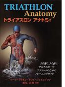 トライアスロンアナトミィ より速く、より強く、マルチスポーツアスリートのためのトレーニングガイド