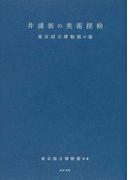 井浦新の美術探検 東京国立博物館の巻
