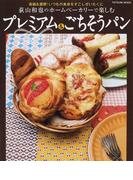 荻山和也のホームベーカリーで楽しむプレミアム&ごちそうパン 高級&濃厚!いつもの食卓をすこしぜいたくに (タツミムック)(タツミムック)