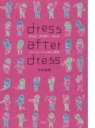 ドレス・アフター・ドレス クローゼットから始まる冒険
