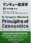 マンキュー経済学 第3版 2 マクロ編