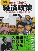 図解ゼロからわかる経済政策 「今の日本」「これからの日本」が読める本
