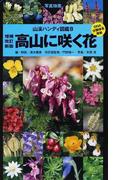 高山に咲く花 写真検索 増補改訂新版