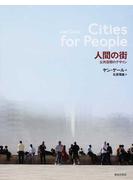 人間の街 公共空間のデザイン