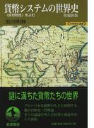貨幣システムの世界史 〈非対称性〉をよむ 増補新版 (世界歴史選書)