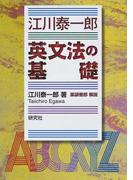 江川泰一郎英文法の基礎