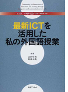 最新ICTを活用した私の外国語授業 CIEC 15周年記念