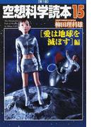空想科学読本 15 〈愛は地球を滅ぼす〉編
