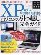 XPからの乗り換え最終便!パソコンの引っ越し完全ガイド ウィンドウズ8.1対応/98からの乗り換えにも! (アスキームック アスキーパソコン倶楽部)