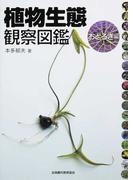 植物生態観察図鑑 おどろき編