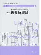 図書館概論 第2版 (ライブラリー図書館情報学)