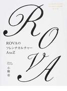 ROVAのフレンチカルチャーA to Z
