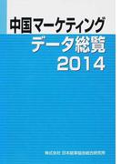 中国マーケティングデータ総覧 2014
