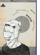 遁走状態 (CREST BOOKS)(CREST BOOKS)