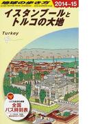地球の歩き方 2014〜15 E03 イスタンブールとトルコの大地